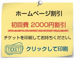 ホームページ割引チケット