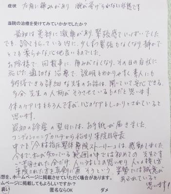 voice07_nakamura