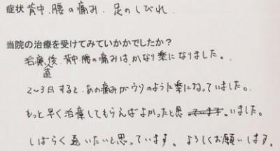 voice19_kashiwabara