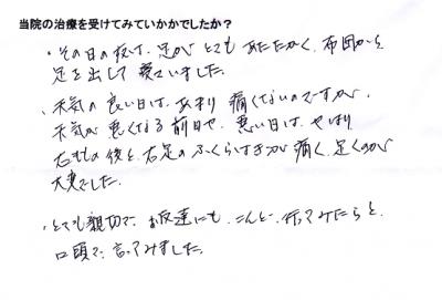 koe2016egawa30